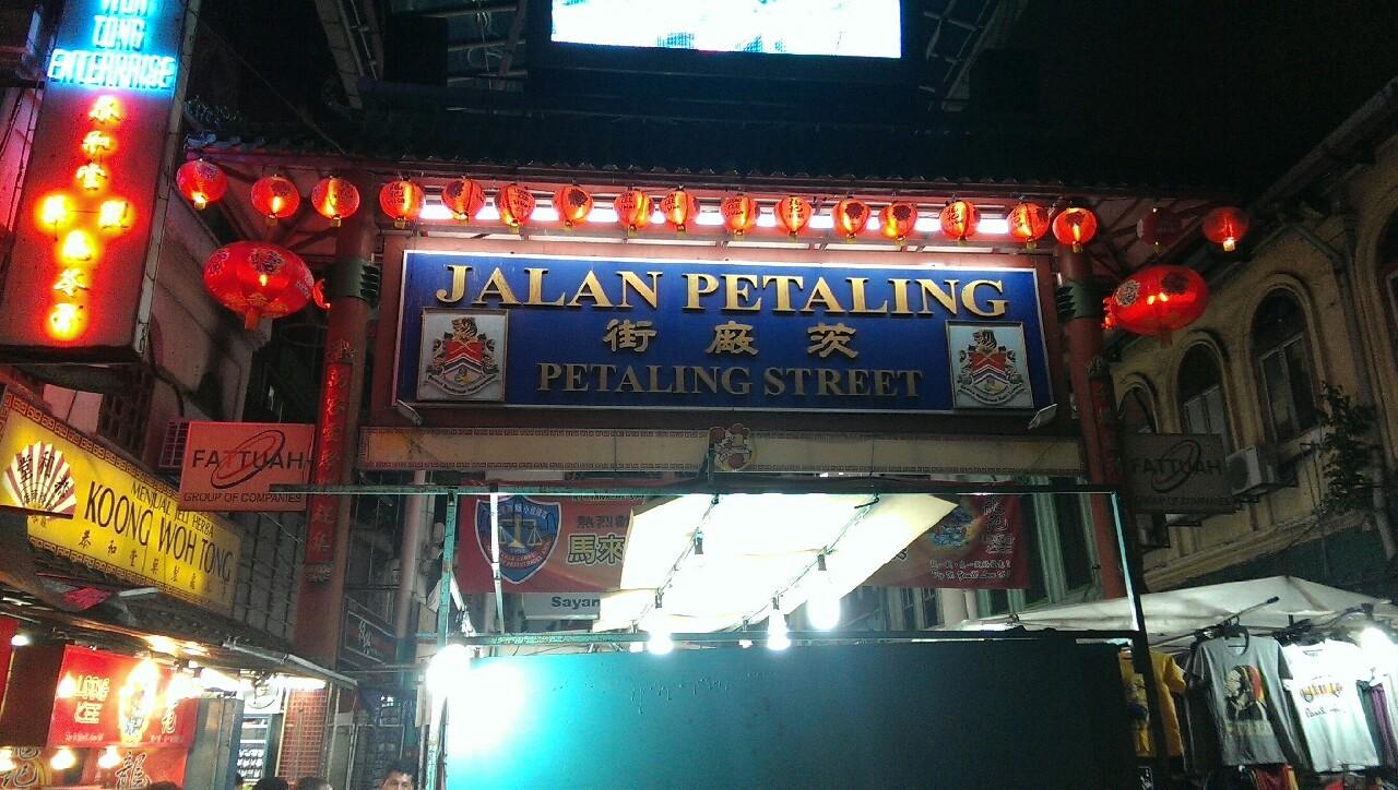 Petaling Street. Kuala Lumpur, Malaysia